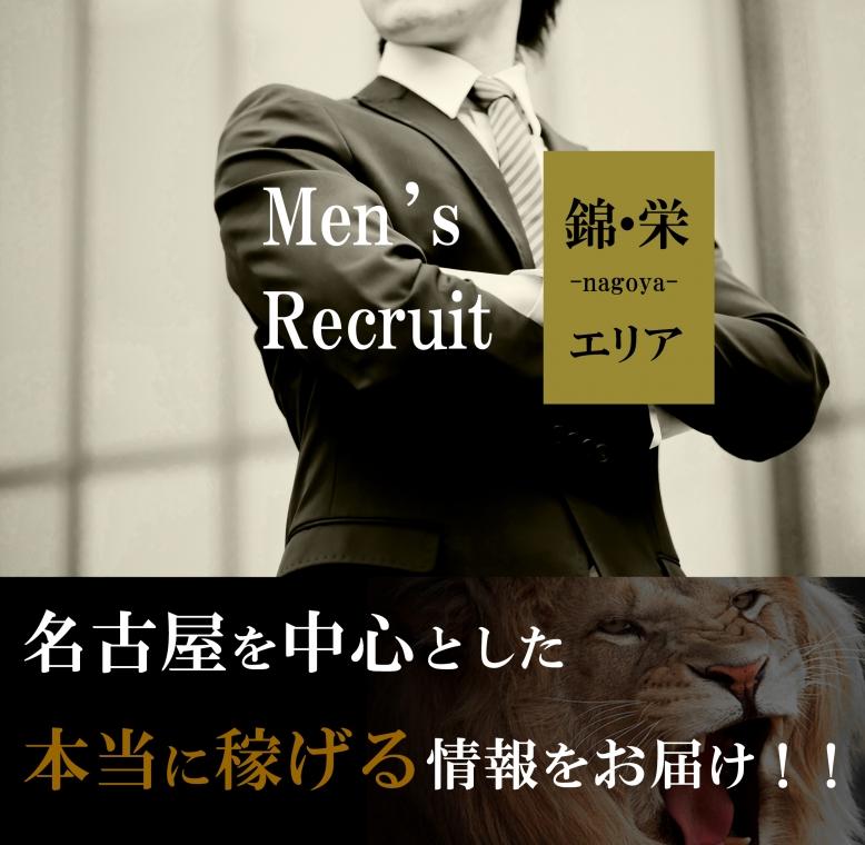 名古屋総合男子求人